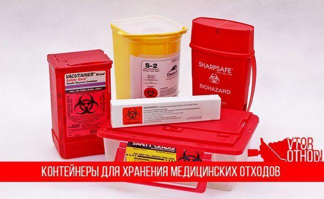 Контейнери для зберігання медичних відходів