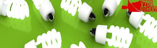 Енергозберігаючі лампи