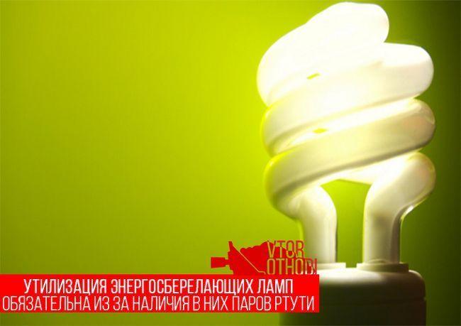 ртутна лампа