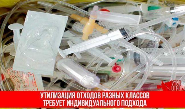 Медичні відходи