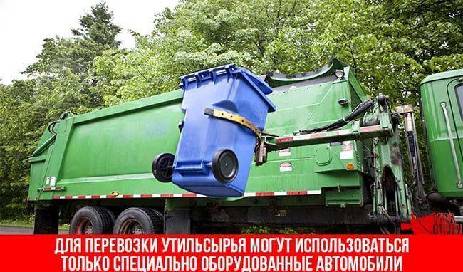 При перевезенні відходів водій повинен слідувати заздалегідь визначеним маршрутом