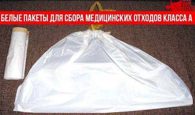 Збір відходів класу А здійснюється в білі упаковки