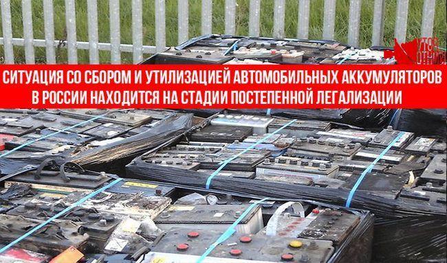 Прийом старих акумуляторів