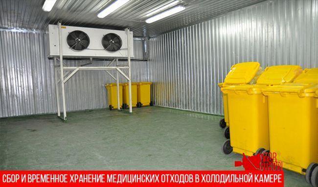 Холодильні камери для тимчасового зберігання медичних відходів