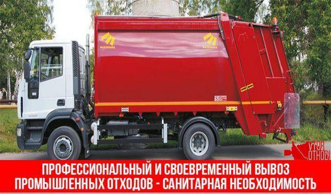 Збір промислових відходів
