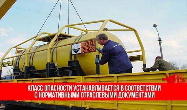 Для перевезення небезпечного сміття використовують спеціально обладнані транспортні засоби