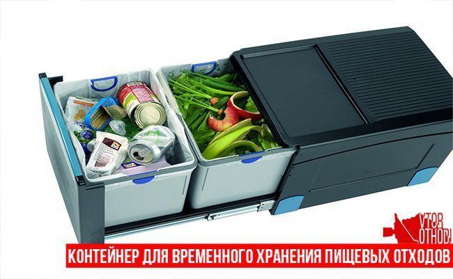 Контейнер для харчових відходів