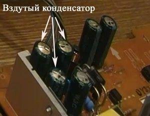Роздутий електролітичний конденсатор