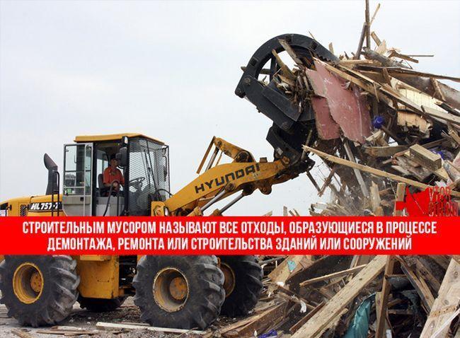 Утилізація будівельних відходів