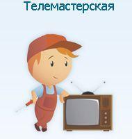 «Телемайстерня» в спб - ремонт телевізорів в санкт-петербурзі